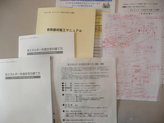 省エネルギー20110301P1100704.jpg