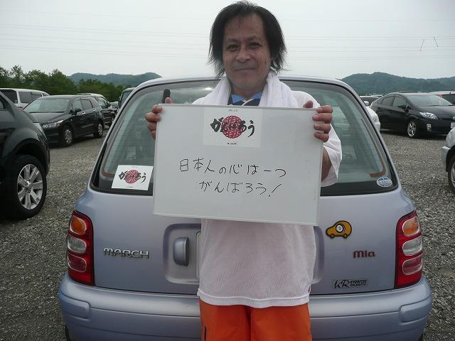 がんばろう日本11杉山P1110312.jpg