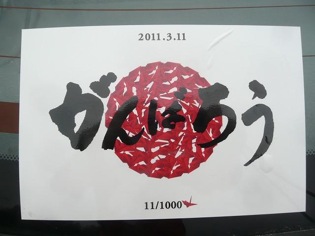 がんばろう日本11P1110315.jpg