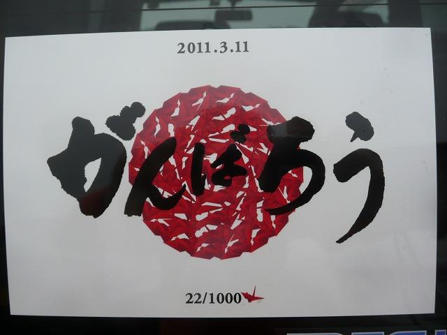 がんばろう日本22P1110316.jpg