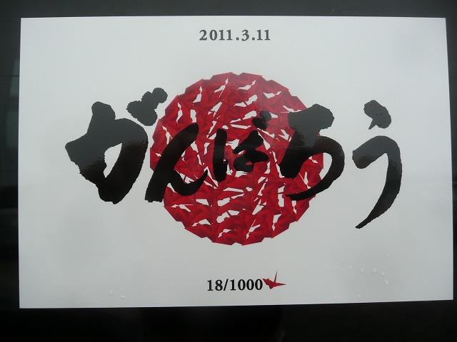 がんばろう日本18P1110329.jpg