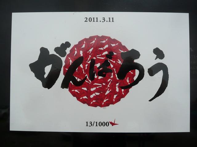 がんばろう日本13P1110333.jpg