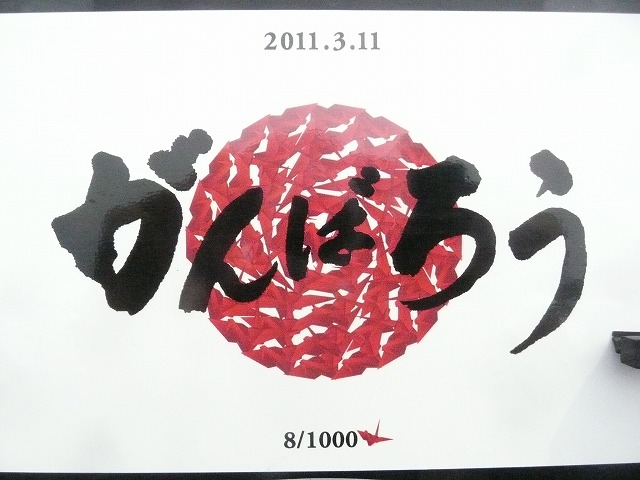 がんばろう日本8P1110337.jpg
