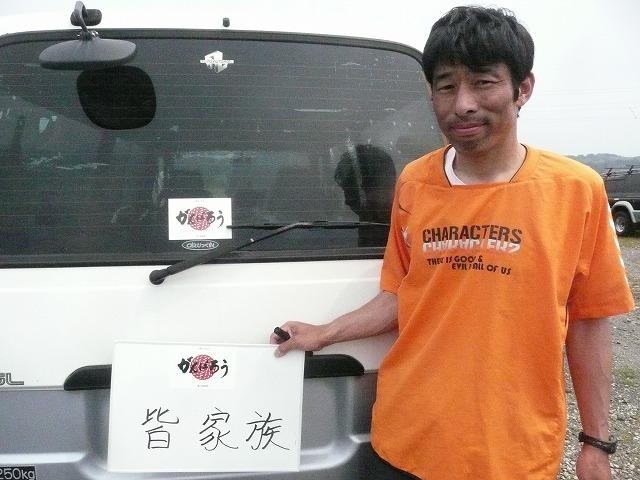 がんばろう日本8前川P1110338.jpg