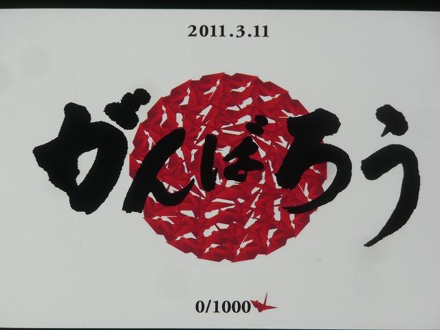 がんばろう日本No0P1130918.jpg